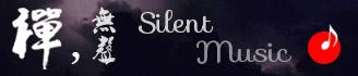 禅•无声 | 静下来的声音
