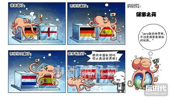 漫画盘点:2010网络红人雷事