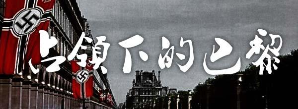 """萨特精选""""占领下的巴黎 """""""