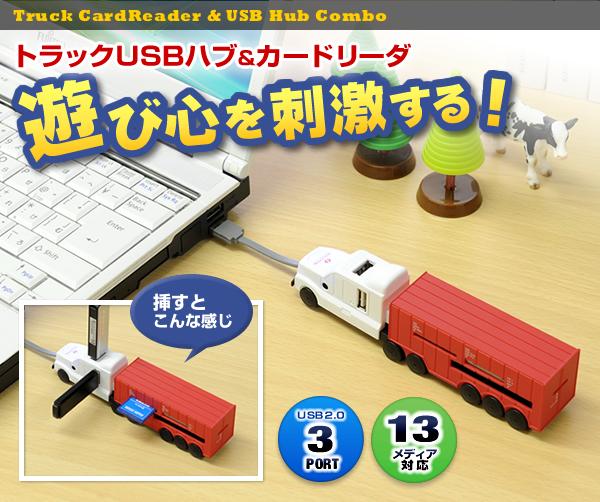 变形金刚卡车USB读卡器