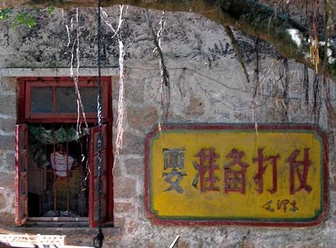 中国特色标语