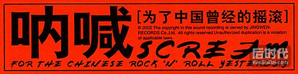 呐喊:为了中国曾经的摇滚