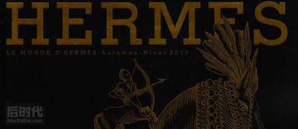 Le Monde d'Hermes