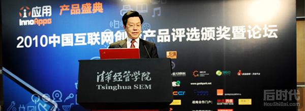 中国互联网创新产品经理主题讲座