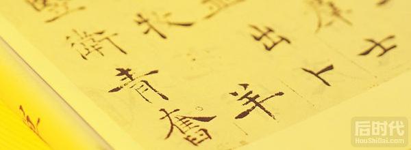 76个中国人必须知道的文化常识