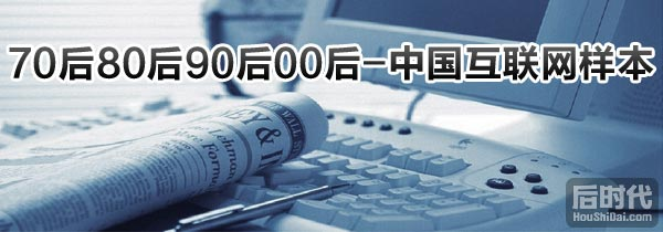 中国互联网年龄结构分析