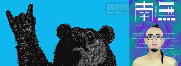 北京迷笛音乐节 南无乐队