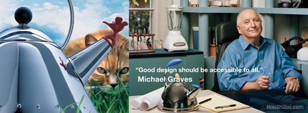 Michael Graves 迈克·格里夫斯
