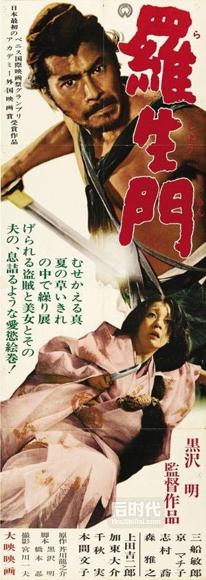电影《罗生门》黑泽明导演