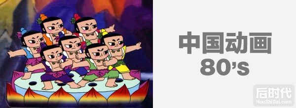 80后动画:中国动画的辉煌高峰