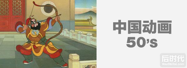 中国动画史:50年代的萌芽