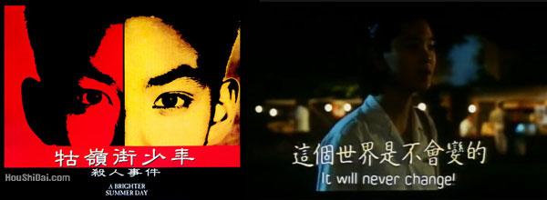 《牯岭街少年杀人事件》杨德昌