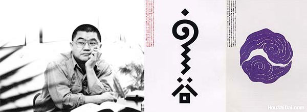 味冈伸太郎 Shintaro Ajioka 字体设计