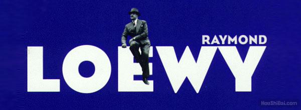 雷蒙罗维Raymond Loewy-美国工业设计之父