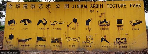 金华建筑艺术公园荒废谁之过?