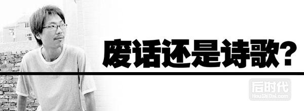 乌青诗歌:废话还是先锋?