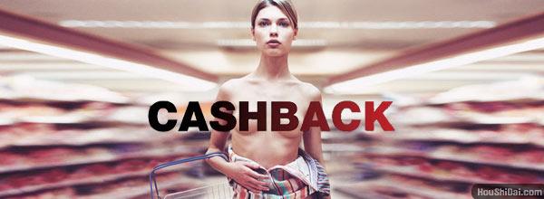 《超市夜未眠》Cashback