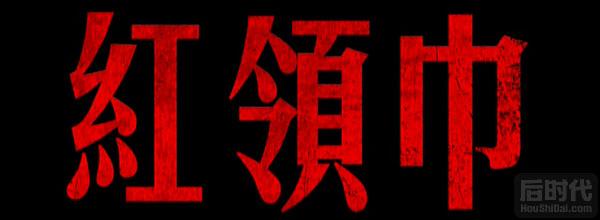 《红领巾》主旋律内涵微电影