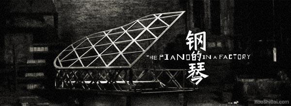 《钢的琴》那些集体回忆
