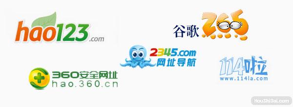 网址导航-有中国特色的互联网产品
