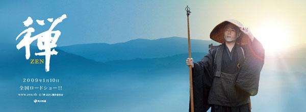 禅ZEN-佛教传记电影