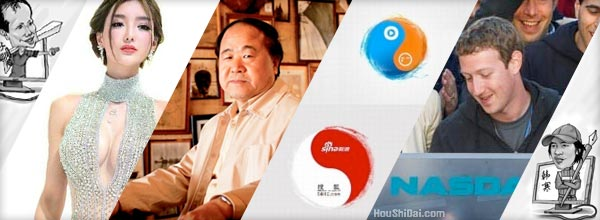 2012年度热门网络事件盘点