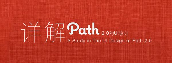 Path 2.0 UI设计改版