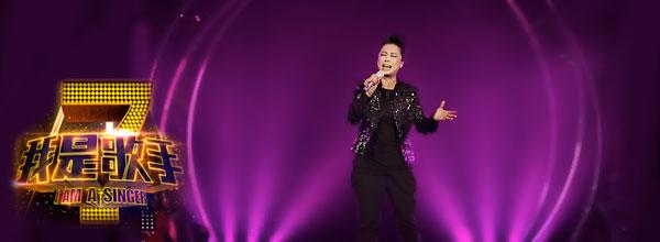 黄绮珊 等待《我是歌手》