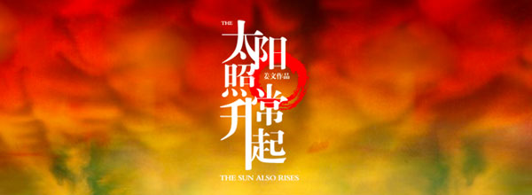 《太阳照常升起》姜文的魔幻现实主义