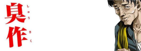 经典18禁动漫《臭作》推手机游戏