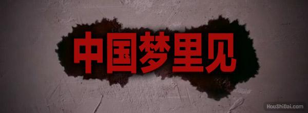 《中国梦里见》子曰秋野2013盘点歌