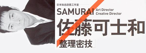 佐藤可士和 Kashiwa Sato 优衣库与整理术