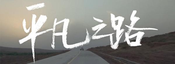 《平凡之路》朴树+韩寒