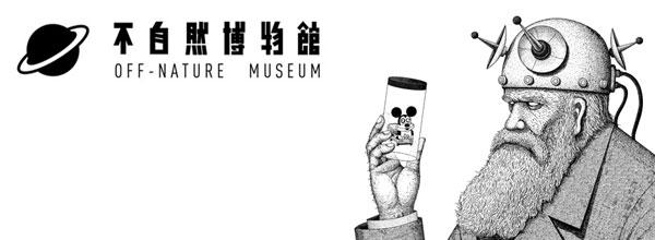 不自然博物馆的脑洞大开