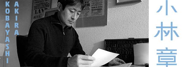 小林章 Akira Kobayashi 日本字体设计师