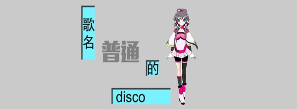 普通DISCO原版MV和各种版本