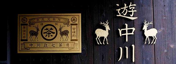 一家300年的杂货店——中川政七商店